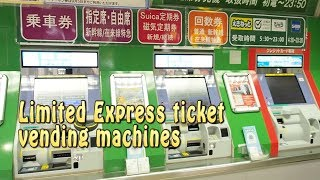 TOKYO.【JR】New Limited Express Ticket Vending Machines For 2017.