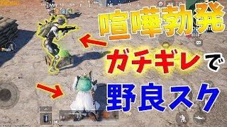 【PUBG MOBILE】戦場でガチ喧嘩勃発ww日本人の野良ガチギレでヤバいwww【PUBGモバイル】【まがれつ】