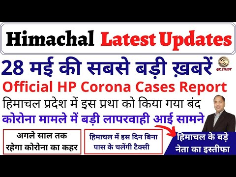 हिमाचल लॉकडाउन 28 मई Latest Update ! HP Corona Cases Official Report ! HP Current Affairs In Hindi !