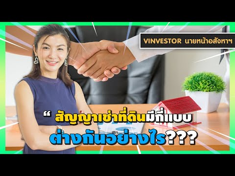 Vinvestorนายหน้าอสังหา : สัญญาเช่ามีกี่แบบต่างกันอย่างไร