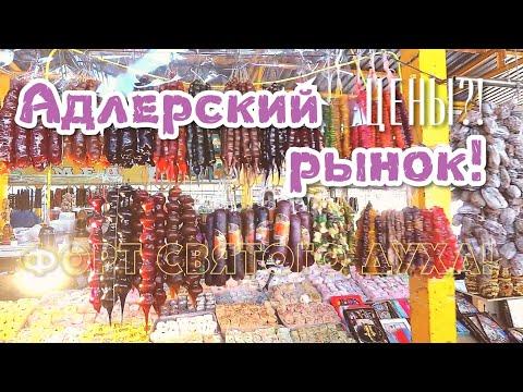 Сочи. Русские, Армянские, Грузинские и Абхазские продукты на Адлерском рынке. Где Форт Святого Духа?