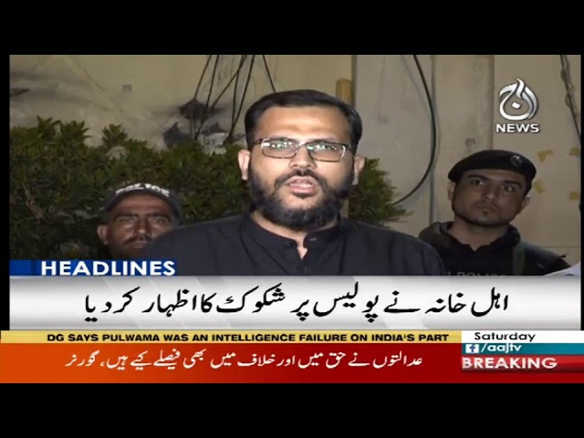 Headlines 12 PM | 23 February 2019 | Aaj News