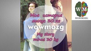Моя история похудения, минус 30 кг