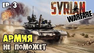 Syrian Warfare 💥 На границе провинций Латакии и Хамы (ч.1)