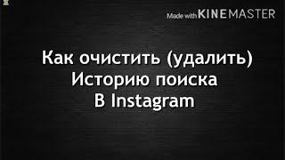 Как очистить (удалить) историю поиска в instagram (Инстаграм)