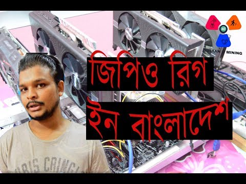 GPU Mining Rig in Bangladesh Ethereum, Dash coin, sia,etc.