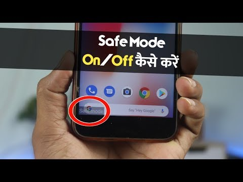Safe Mode ON/OFF Kaise Kare - How To Enable Or Disable Safe Mode On Android