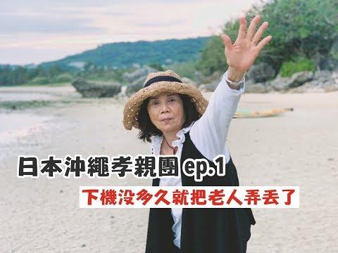 【日本沖繩 Ep.1】教你怎麼帶老人玩沖繩啦~