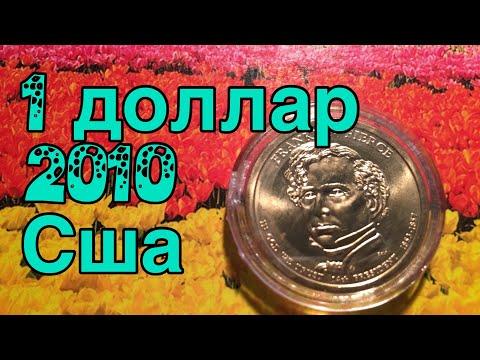 1 доллар 2010 Франклин Пирс