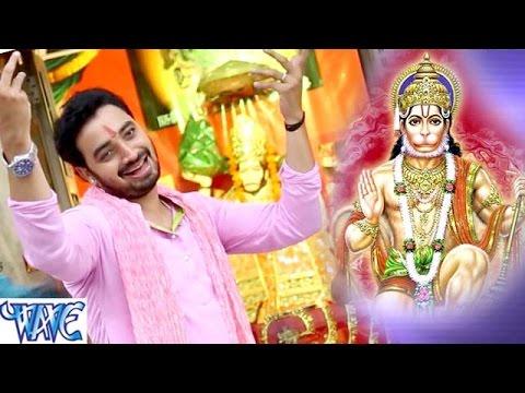 प्रभु राम नाही मिलिहें हनुमान के बिना - Bhakti Sagar - Sanjeev Mishra - Bhojpuri Ram Bhajan 2016 new