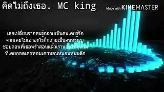 คิดไม่ถึงเธอ. MC:King เนื้อเพลง