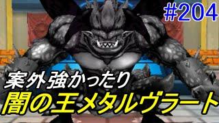 ドラゴンクエストモンスターズジョーカー3 【DQMJ3】 #204 闇の王ヴラート 4枠メタルヴラート作ってみた kazuboのゲーム実況