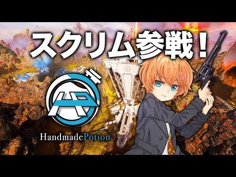 【APEX LEGENDS】日韓スクリム参加!頑張るぞい!【渋谷ハル】