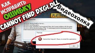 Как исправить ошибку Cannot find 'dxgi.dll'