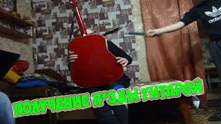 Получение пизды гитарой!)