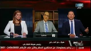 المصرى أفندى 360 | التنوع فى الإبداع والثقافة .. وقف رحلات العمرة .. حماية المعلومات على الهاتف