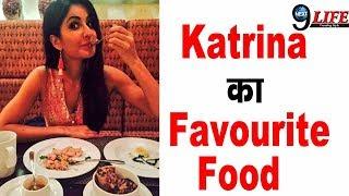 ये है Katrina Kaif का Favourite Indian Food...   Katrina Favourite Indian Food