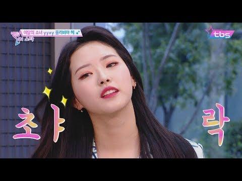 [ENG SUB] 아기 늑대 올리비아 혜(Olivia Hye) Egoist를 축가로! 이달의 소녀 yyxy - 팩트iN스타