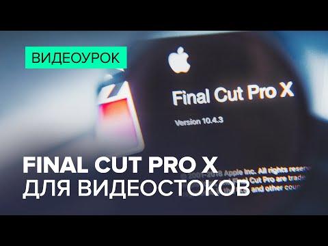 Final Cut Pro X для видеостоков: Adjustment Layer в FCPX, пакетный экспорт из одного проекта