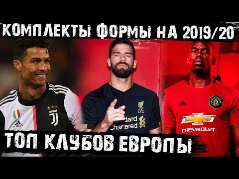 Новые формы топ-клубов-2019/20! Реал, Барселона, Ювентус, Ливерпуль, МЮ и другие