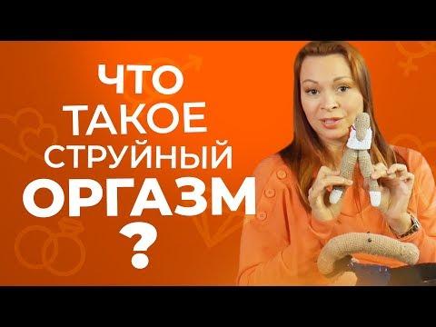 Как испытать струйный организм женщине видео