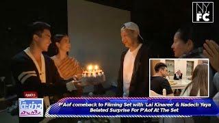 [ENG SUB] P'Aof comeback 'Lai Kinaree' with Nadech Yaya & Belated Birthday Surprise TKBT 05/09/19