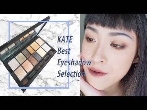 KATE 20週年獻禮人氣眼影盒試色+妝容 Kate Tokyo Best Eye Shadow Selection ianthe