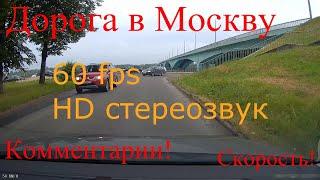 Дорога в Москву с комментариями. 60 Fps. Живой звук HD. Скорость.В реальном времени ASMR Трасса М8