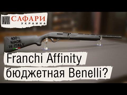 Franchi Affinity | Бюджетная Benelli?