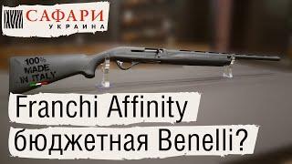 Franchi Affinity | Бюджетна Benelli?