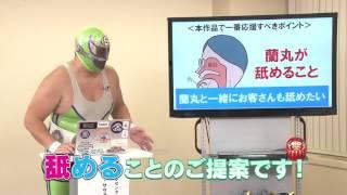 """プレゼンの神""""降臨!!スーパー・ササダンゴ・マシンによる『RANMARU 神..."""
