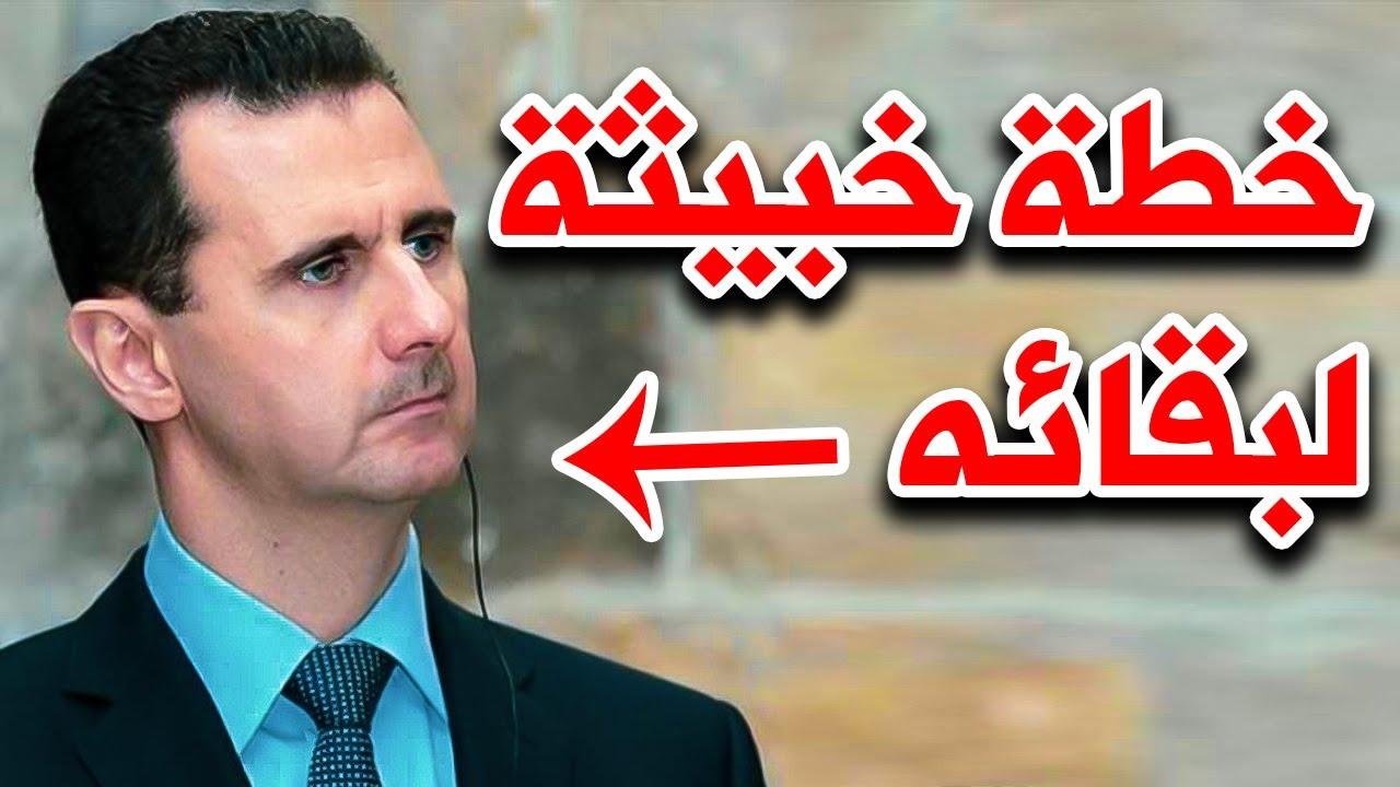 بشار الأسد يساوم الغرب وخطة خبيثة لبقائه في السلطة