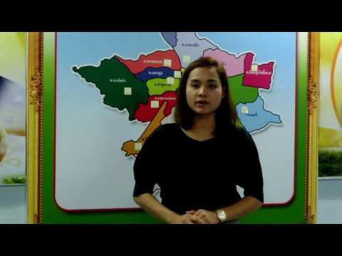 ลักษณะทางภูมิศาสตร์ของประเทศไทย สังคมศึกษา ประถมศึกษา กศน.กำแพงเพชร