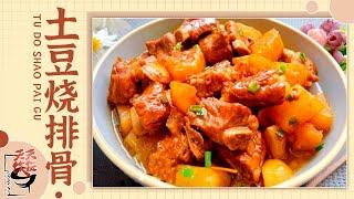 土豆燉排骨(天天飲食 ) 1080P