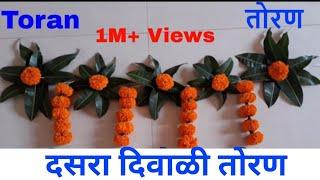 झेंडू आणि आंब्याच्या पानाचे तोरण | Latest new designer bandhanwar For Diwali | Mango Leaves Toran