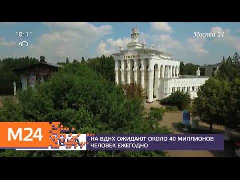 На ВДНХ ожидают около 40 миллионов человек ежегодно - Москва 24