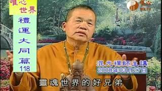 【禮運大同篇118】| WXTV唯心電視台