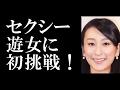 浅田舞「美バスト下乳見せ衣装」公開で浮上した「残念な肉体変化」疑惑!【画像あり】