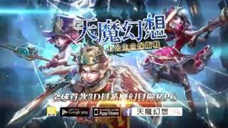 天魔幻想 戰鬥篇 全球首款3D日系魔幻冒險RPG
