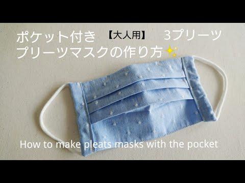 プリーツ マスク 作り方
