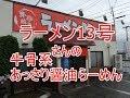 山形ラーメンチャンネル【天童市のラーメン13号】さんのあっさり醤油らーめん