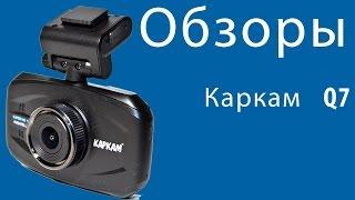 видео Видеорегистраторы Каркам (CARCAM)