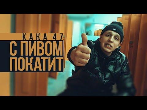 KAKA 47 - С ПИВОМ ПОКАТИТ (#УРБ, 2 раунд)