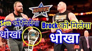 Summerslam में होंगें 2 बड़े धोखे? #Wrestlinghindikhabar
