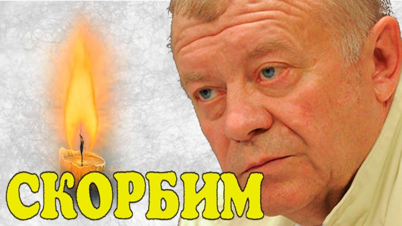 Ушел из жизни заслуженный артист России!