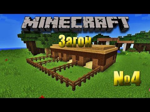 Выживание Minecraft #4 - Загон