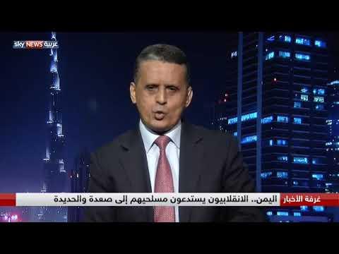 اليمن.. الانقلابيون يستدعون مسلحيهم إلى صعدة والحديدة