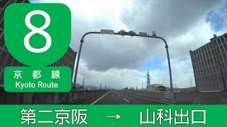 阪神高速8号京都線:第二京阪道路 → 山科出口【HD車載動画】