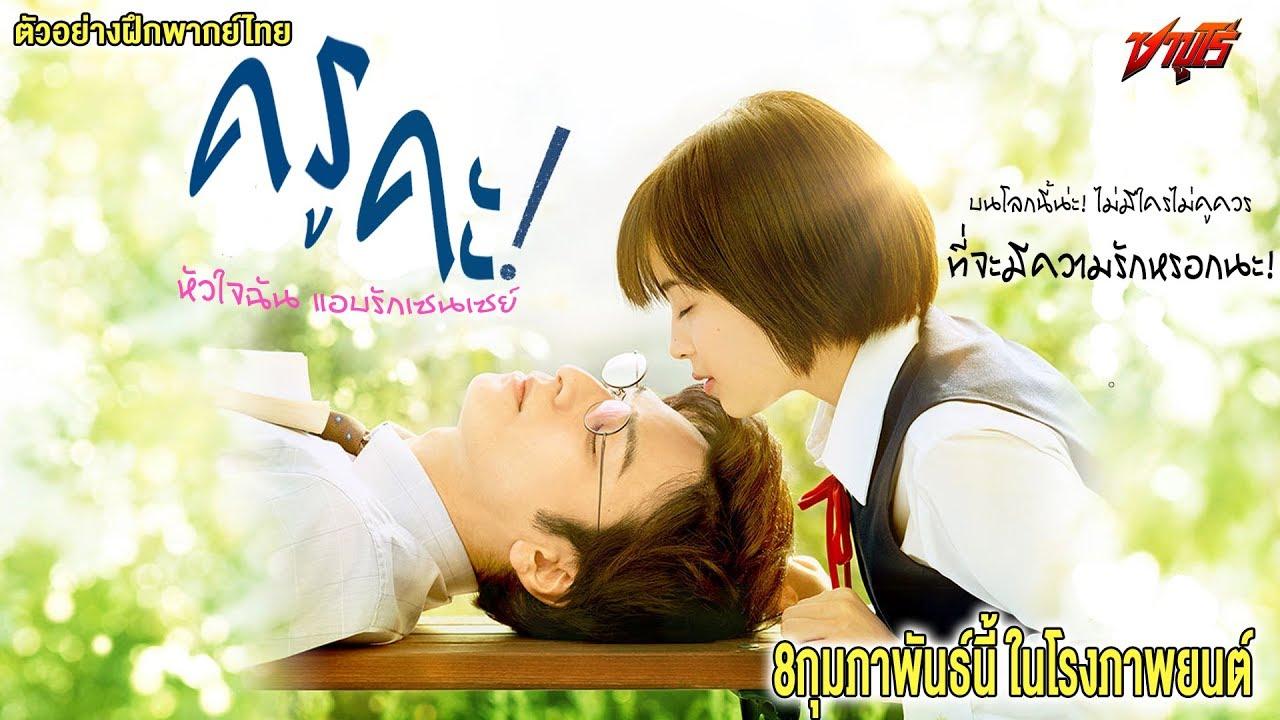 Photo of ซึสุ ฮิโรเสะ ภาพยนตร์และรายการโทรทัศน์ – [TRAILER]SENSEI ! หัวใจฉันแอบรักเซนเซย์(ฝึกพากย์ไทย)