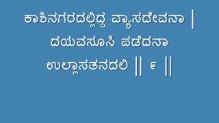 Smarisi Badukiro - Vijayarayara Kavacha